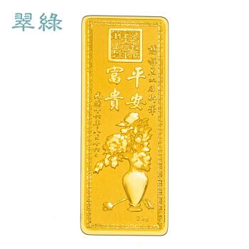翠绿 Au9999薄片投资黄金金条 富贵平安20克足金金块