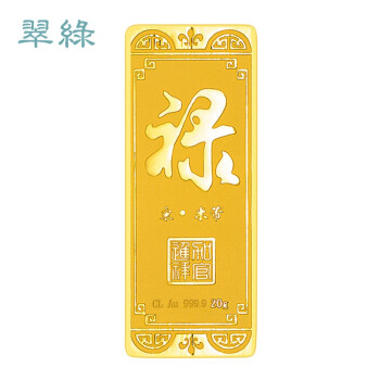 翠绿  Au9999禄满乾坤投资黄金金条 20克
