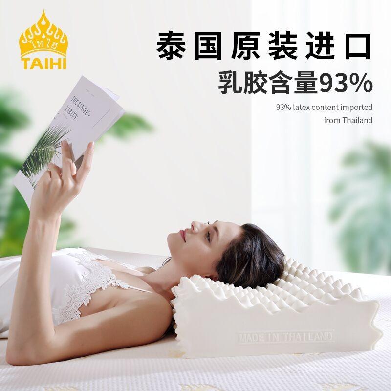 泰嗨 高低按摩乳胶枕头 枕心带枕套 泰国原装进口,90%乳胶 TPA01-01