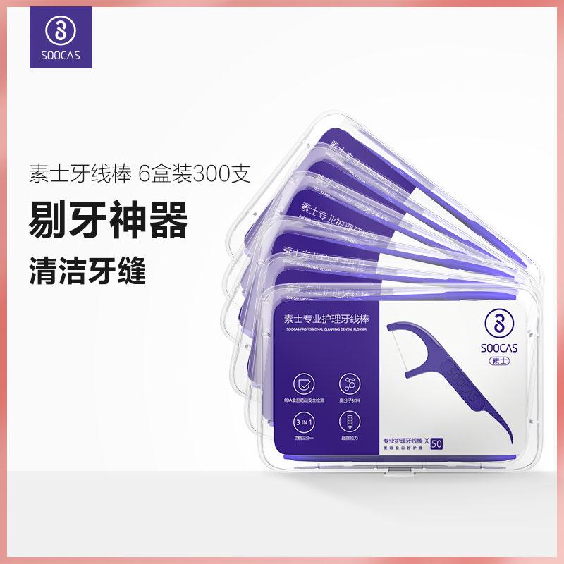 素士牙线6盒装 高纤高拉力细线清洁牙齿牙线棒