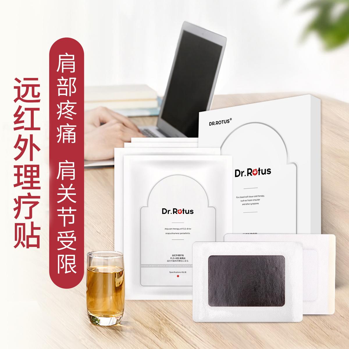 drrotus日本肩周炎专用贴膏肩膀疼痛贴肩颈肩周贴(6贴/盒)