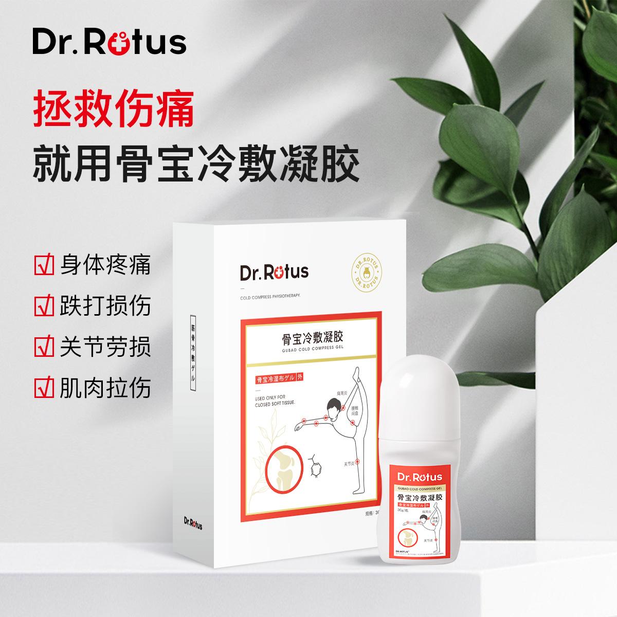 dr.rotus御田医生膝盖关节疼痛神器筋骨冷敷凝胶