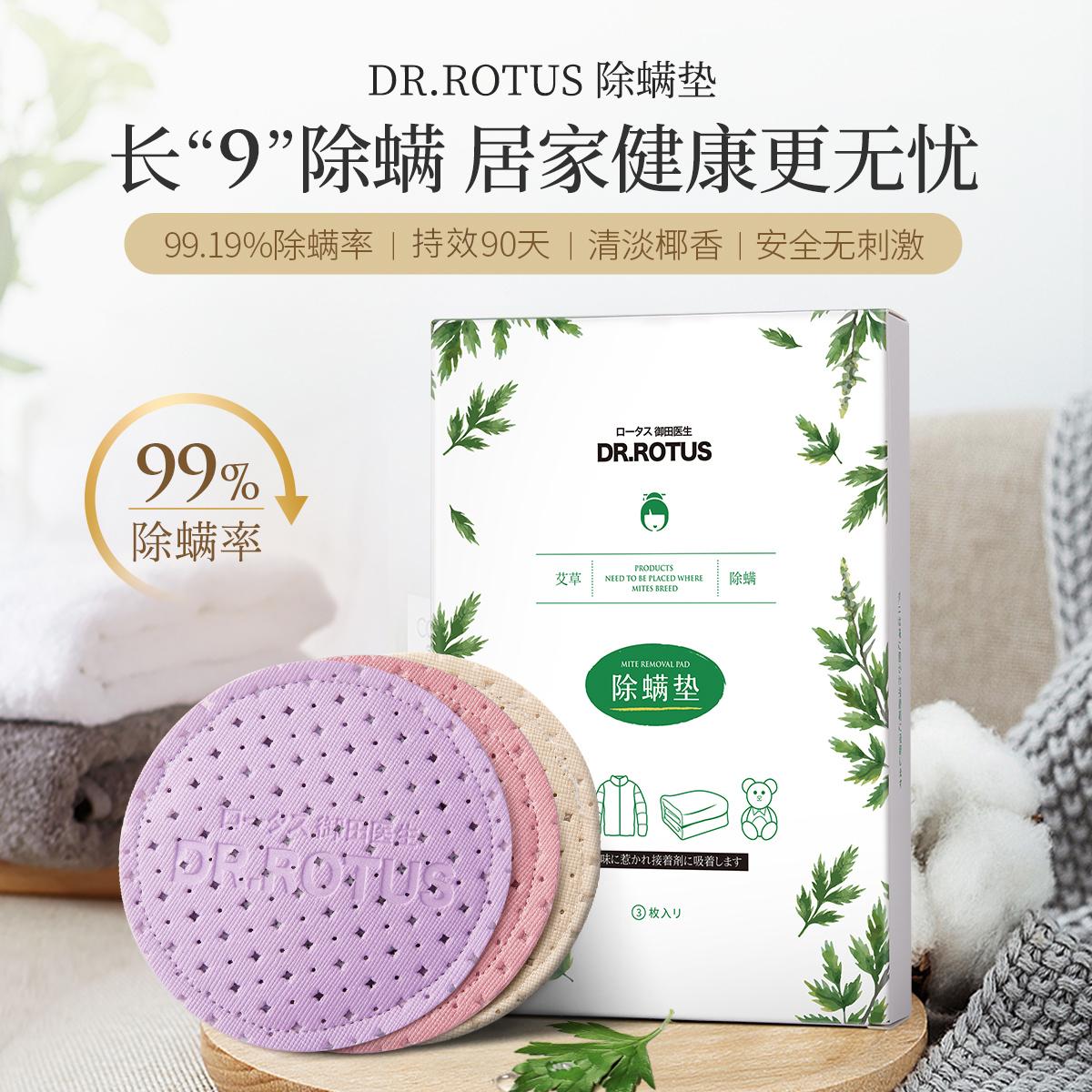 日本除螨包床上家用天然祛螨包螨立净除螨贴去螨虫垫神器螨虫克星