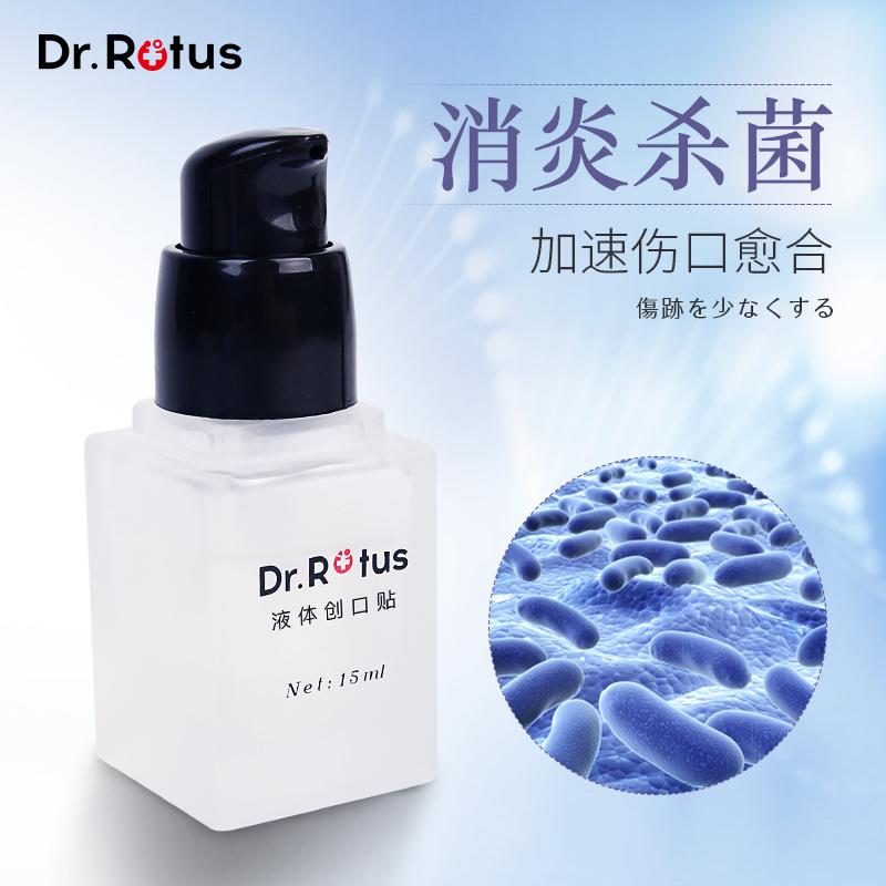 drrotus 液体创可贴防水透气家用透明可成膜灭菌消炎创可贴