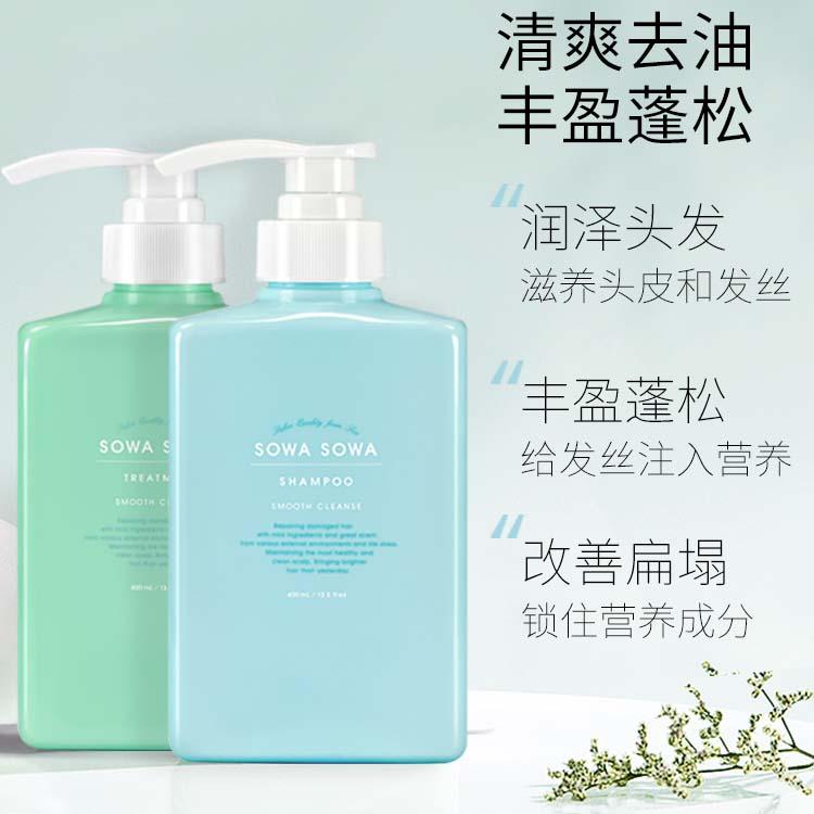 日本sowasowa清爽控油洗护套装去油氨基酸洗发水护发素丰盈蓬松洗发水护发素套装