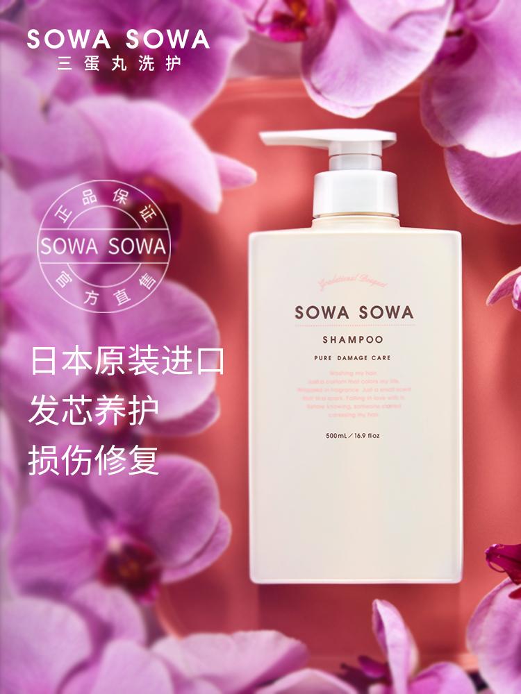 日本SOWASOWA 三蛋丸马卡龙少女水果味植物滋养顺滑洗发水500ml