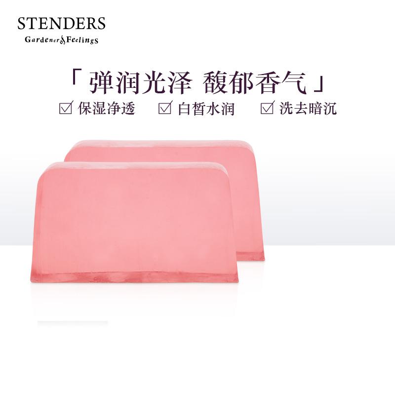 stenders施丹兰手工精油洁面皂大马士革玫瑰沐浴皂100g洁面皂