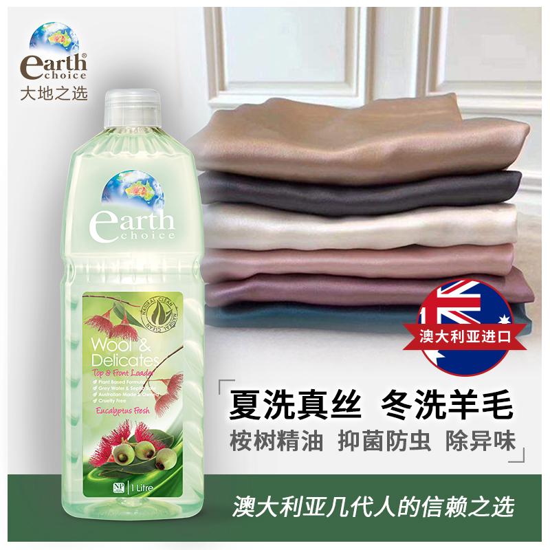 Earth Choice大地之选丝绸真丝桑蚕丝洗衣液1L*2羊绒羊毛大衣内衣裤洗涤剂正品