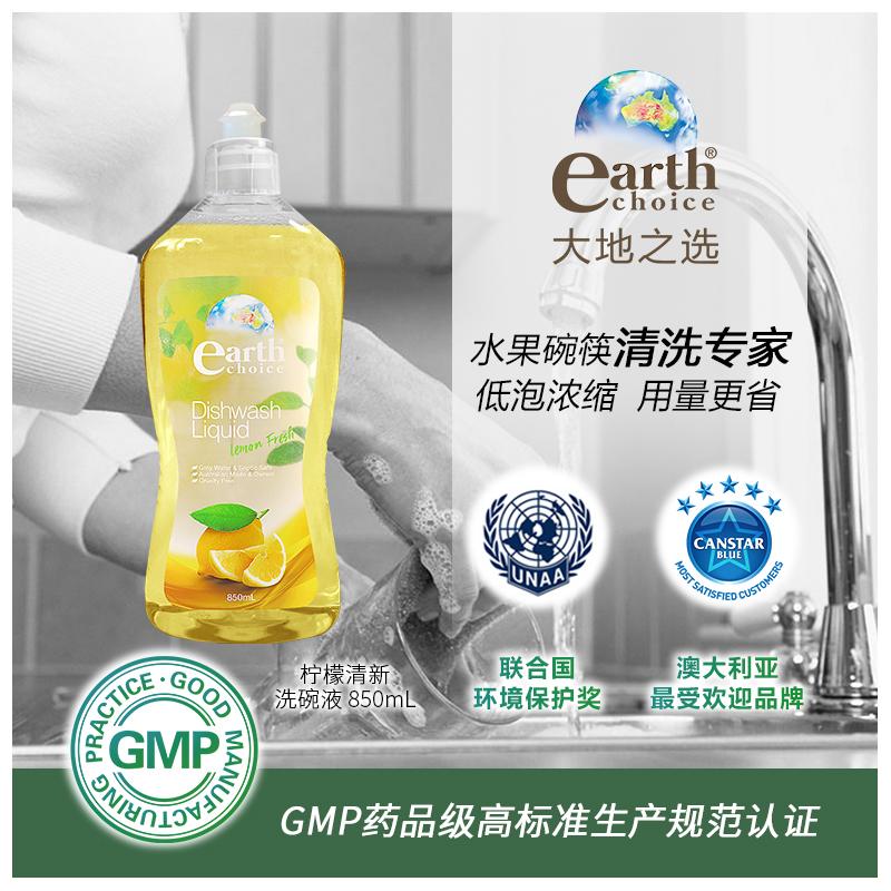 earth choice大地之选澳洲进口柠檬超浓缩洗洁精家用洗碗液850ml两瓶装