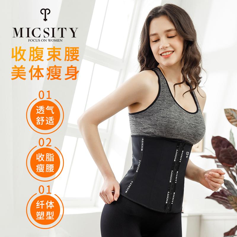 MICSITY运动束腰绑带收腹带女瘦身护腰封燃脂塑身衣美体衣