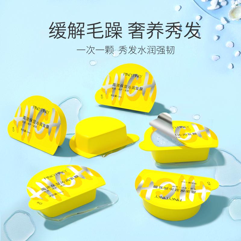 缤肌 深层滋润修复保湿沁润小黄油发膜