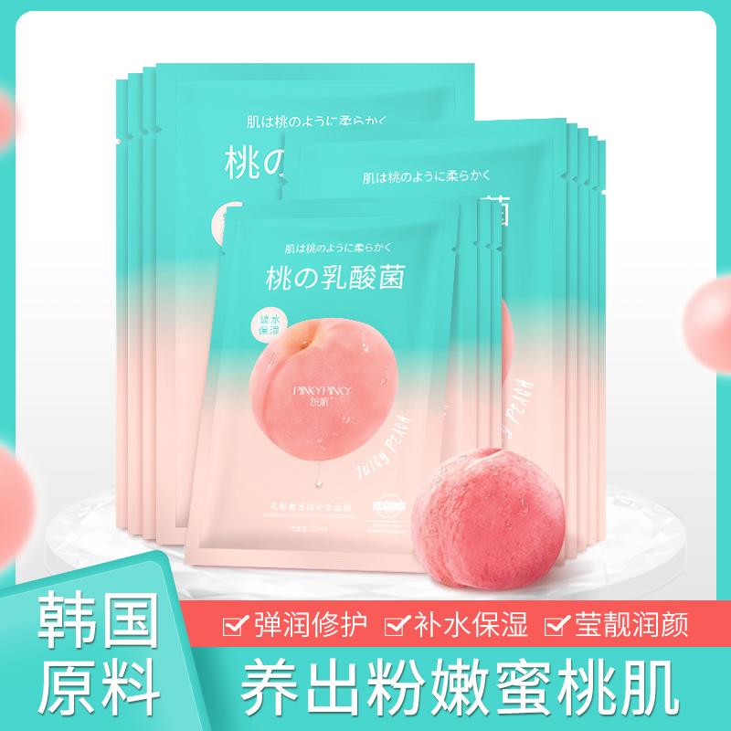 缤肌 乳酸菌水蜜桃补水面膜女嫩肤清透水油平衡