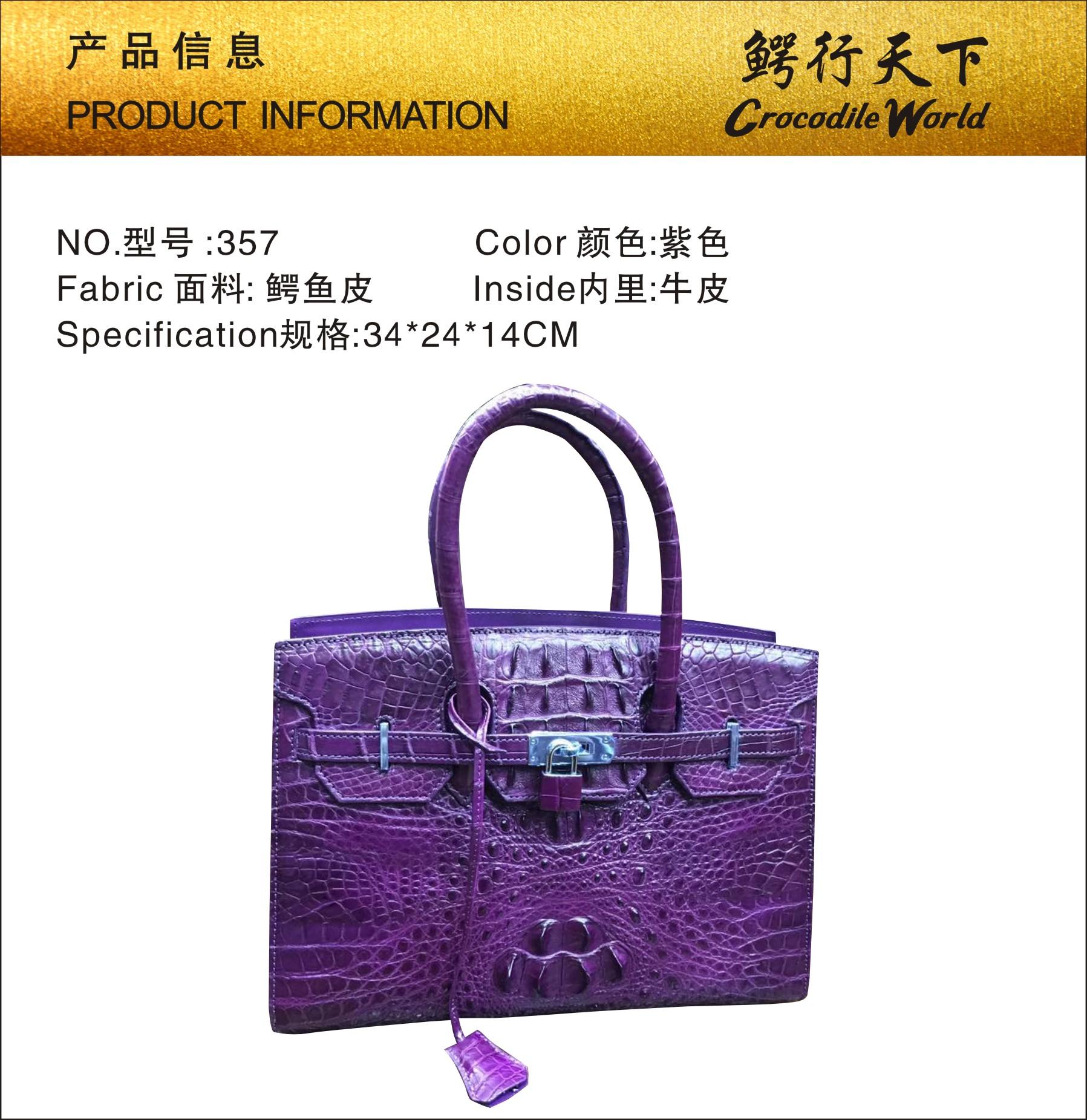 357鳄行天下鳄鱼皮紫色女款手提包