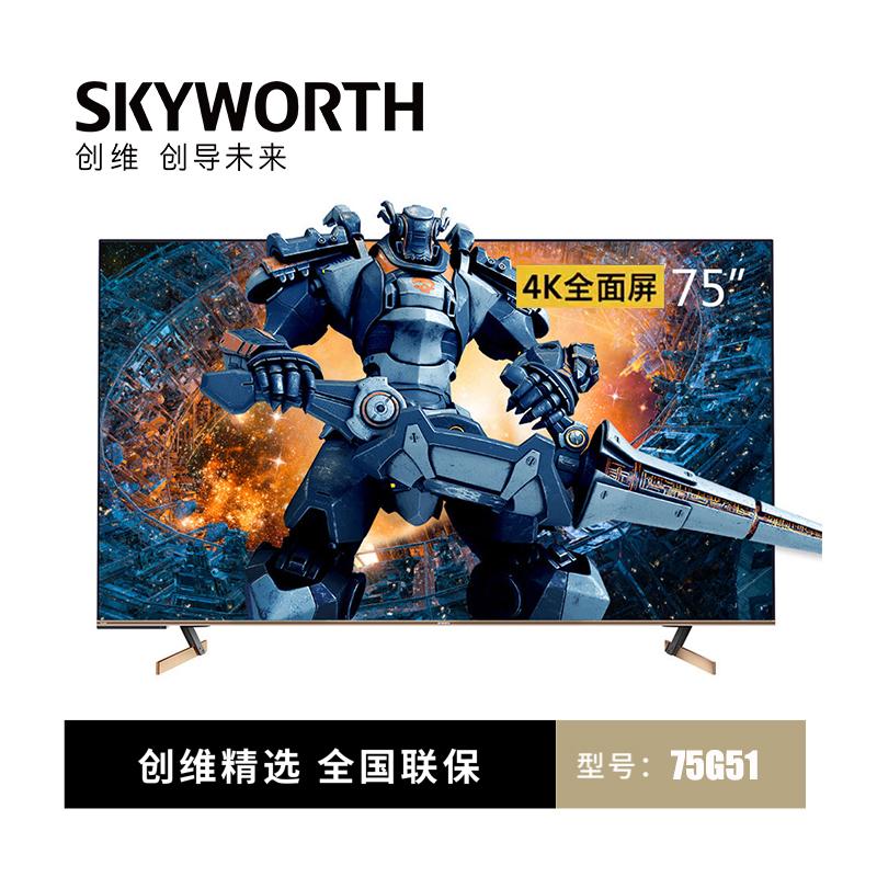 创维(SKYWORTH)4K高清HDR 智慧全面屏防蓝光液晶网络电视机G50升级款 75寸  75G51