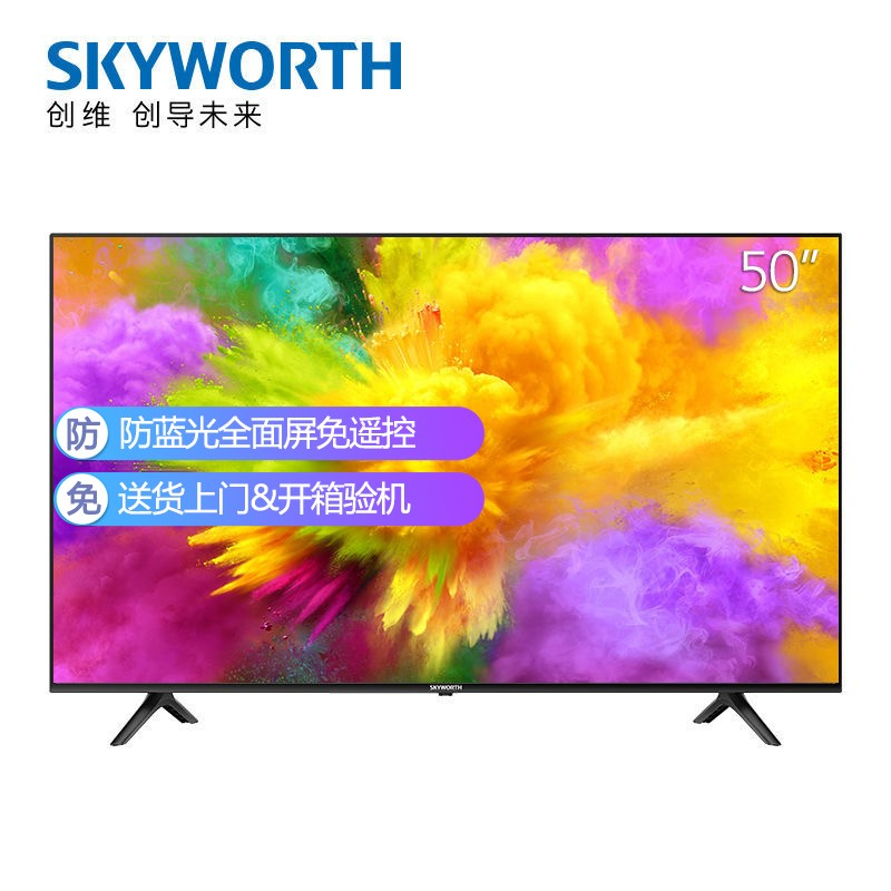 创维(SKYWORTH)4K高清HDR 智慧全面屏防蓝光液晶网络电视机G50升级款 50G51