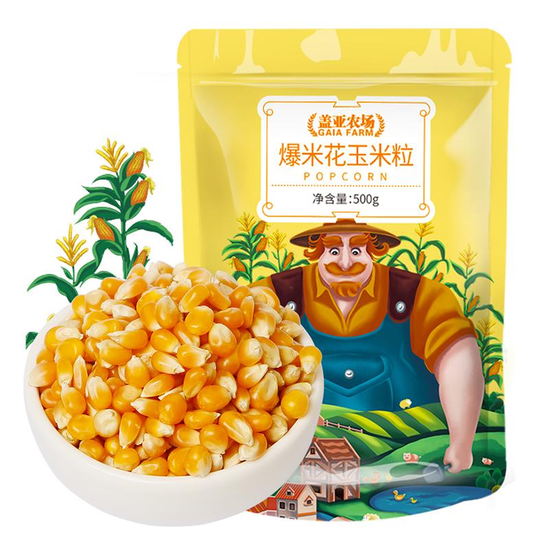 盖亚农场玉米粒500g爆米花专用家用自制东北杂粮黄金爆裂干小玉米