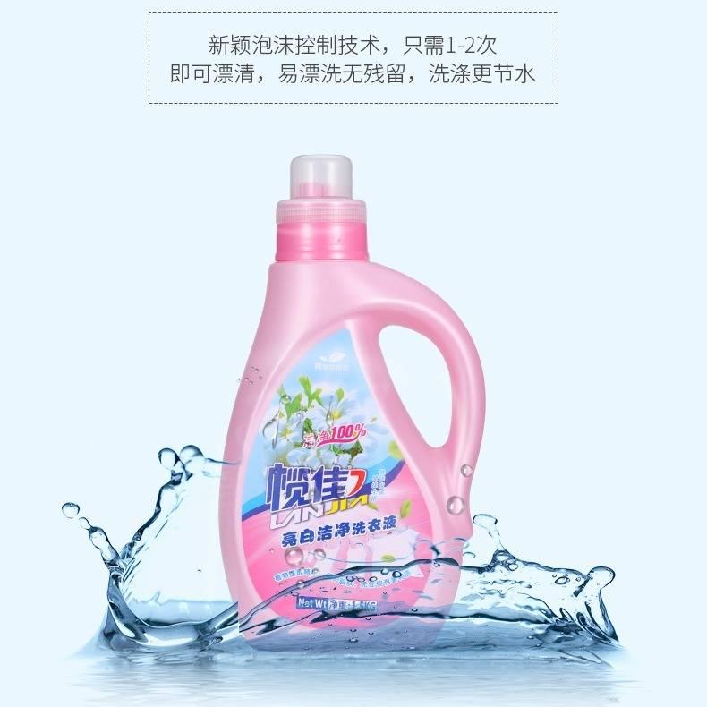 榄佳婴幼儿洗衣液1.5KG手洗机洗手衣液无磷无荧光剂洗衣液