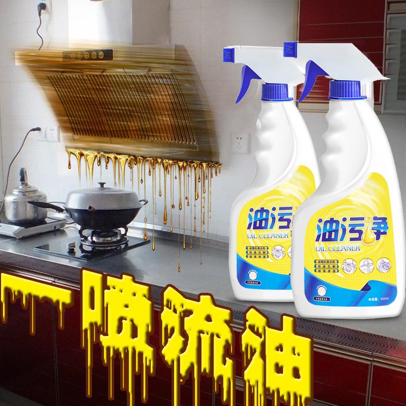油烟机清洗剂去油污厨房清洁强力神器油渍重油泡沫烟净洗油抽剂污