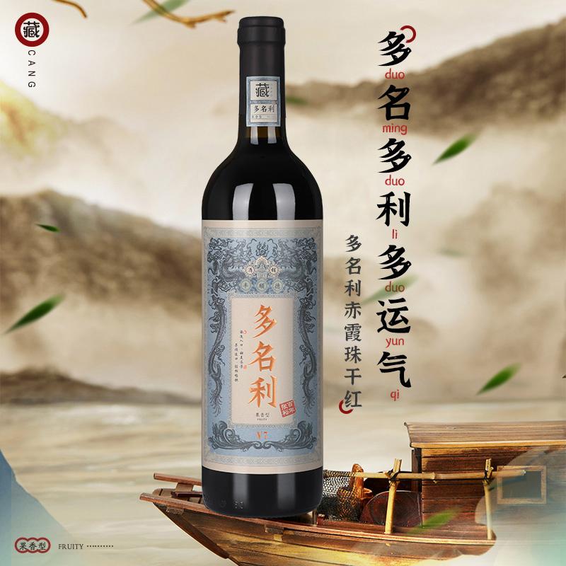 张裕国潮多名利赤霞珠V7干红葡萄酒立昌盛